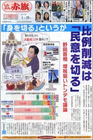http://www.jcp.or.jp/akahata/web_weekly/120129%E3%83%BB300%E3%83%BB%EF%BC%91%E9%9D%A2.jpg