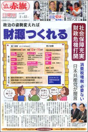 http://www.jcp.or.jp/akahata/web_weekly/120212%E3%83%BB1%E9%9D%A2300.jpg