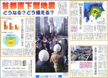 120226ワイド首都直下地震.jpg