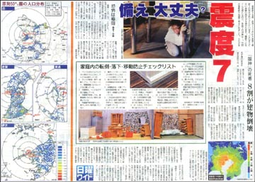 120408ワイド震度7.jpg