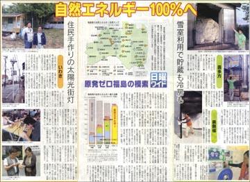120603ワイド・福島.jpg