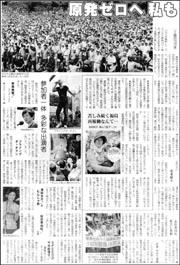 120716集会続報.jpg