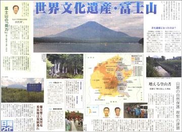 120728富士山360.jpg