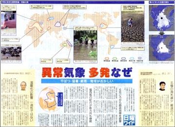 120902ワイド異常気象.jpg