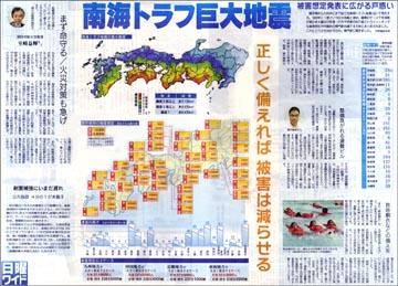 120923ワイド・南海トラフ.jpg
