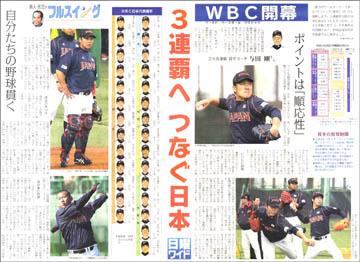 130303:ワイド:WBC.jpg