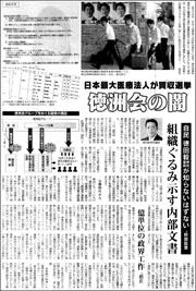 13092935tokuda180.jpg