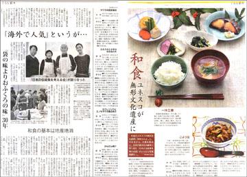 1401050118washoku360.jpg