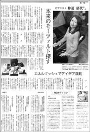 1401050122nakamichi180.jpg