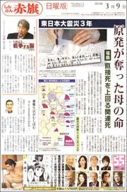 14030901fukushima180.jpg