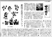 14033008yoshizawa180.jpg