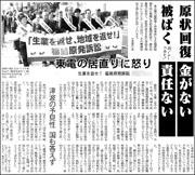 14040629fukushima180.jpg