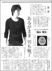 14040630fukuyama180.jpg