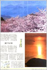 14042034setouchi180.jpg
