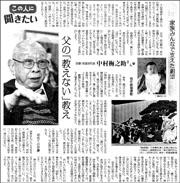 14051111umenosuke180 .jpg