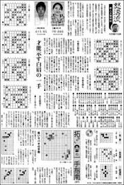 14060123shogi180.jpg
