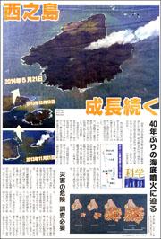14060816nishinoshima180.jpg