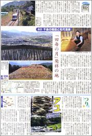 14072721chikuma180.jpg