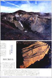 14083134fuji lava180.jpg