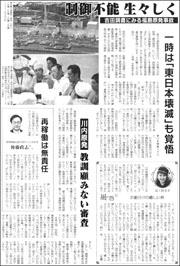 14092105yoshida180.jpg