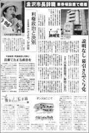 14092133kanazawa180.jpg