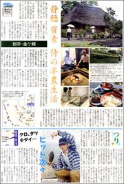 14100521iwatesamurai180.jpg