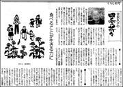 14101208hisako180.jpg