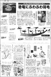 14101917dinosaur180.jpg