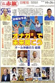 14102601okinawa180.jpg