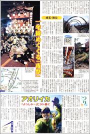 14111621chichibu180.jpg