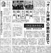 14120711all okinawa180.jpg