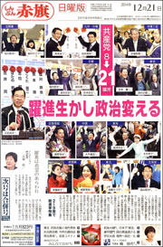 14122101election180.jpg