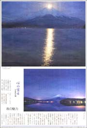 15012534pearl fuji180.jpg