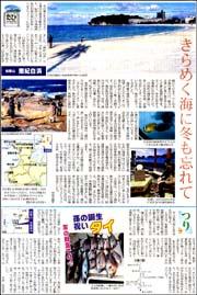15020821shirahama180.jpg