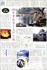 15022221kanazawa180.jpg