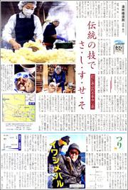 15030121lkakegawa180.jpg