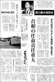 15030135nishikawa180.jpg