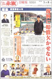 15030801fukushima180.jpg
