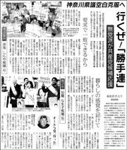 15032211kanagawa180.jpg