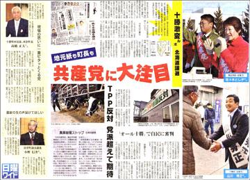 15032918Tokachi360.jpg