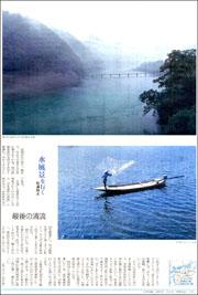 15041934Shimanto180.jpg