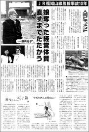 15042633fukuchiyama180.jpg