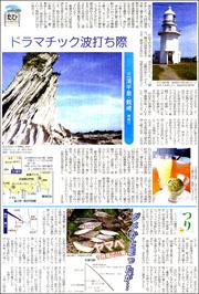 15060721miura180.jpg