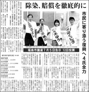 15062810fukushima180.jpg