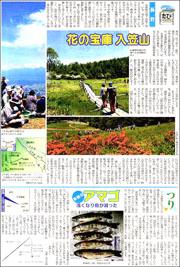 15071221Nyukasa180.jpg
