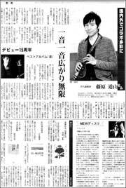 15081631syakuhachi180.jpg