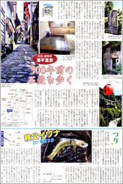 15082321yunohira180.jpg