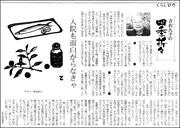 15083010hisako180.jpg