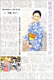 15083016Takako180.jpg