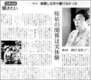 15100411sugako180.jpg